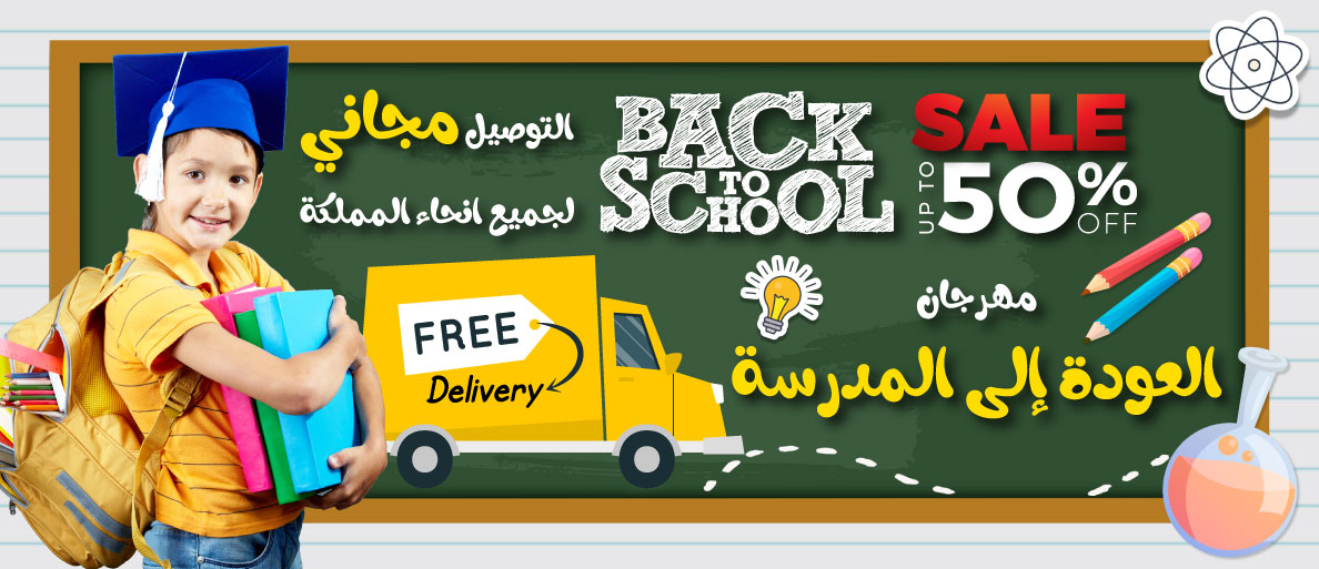 main-Banner-Back-to-school